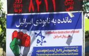 Iran_Destruction_Israel_Clock-Youtube.jpg
